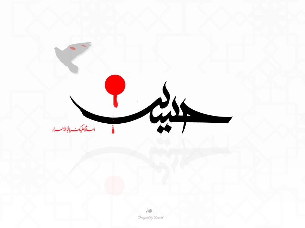 Imam Husain What A Legacy Hasan 39 S Blog