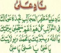 Nade Ali Dua in Arabic http://www.siasat.pk/forum/showthread.php?78303-Calling-Prophets-Saints-Ya-So-amp-So-Madad-Where-is-Allah